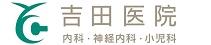吉田医院のホームページ